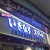 【いきなりステーキナゴヤドーム前店】友達紹介キャンペーンのポイントで無料で食べてきました!