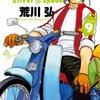 【2013年読破本215】銀の匙 Silver Spoon 9 (少年サンデーコミックス)