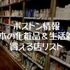 ボストン近郊で日本の化粧品・生活雑貨を買える店リスト【ボストン駐在妻の便利帳・日用品】