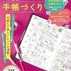 『毎日が輝く!可愛い手帳作り』に、私の手帳が掲載されました!