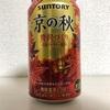 SUNTORY 京の秋 贅沢づくり