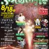 十津川村の夏祭り【第20回 昴の郷ふれあい物語】