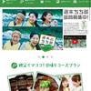 大倉安奈さん出演webページ  西武鉄道『秩父さんぽ旅』秩父イマココ!日帰りコースプラン