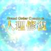 成し遂げました(Fate/Grand Orderクリアしました)