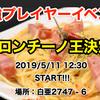イベントレポート「ペペロンチーノ王決定戦」