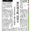 外国勢力による琉球独立煽動に注意