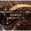 市販でおいしいコーヒー豆に巡り会いたい!②成城石井・成城石井ブレンド
