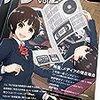 【宣伝】ジャンル不定カルチャー誌「アレ」の電子書籍版販売開始!!