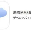 【スーパーフライデー】MMS強制受信アプリでメールが キタ━━(≧∀≦)ノ━━ !!!