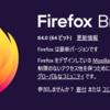 Firefox 84がリリース Apple M1にネイティブ対応 Flashをサポートする最後のバージョン