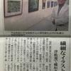 伊勢新聞記事 松菱展示会