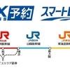 新幹線 格安チケット 購入 編 www