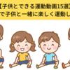 【子供とできる運動動画15選】お家で子供と一緒に楽しく運動!