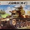 二式砲戦車 ファインモールド  プラモデル