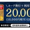 【緊急速報】20,000ポイント 初年度年会費無料のゴールドカード!MUFGカード・ゴールド!更にポイントアップ!