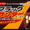 ブラックサンダーのラップバトル動画がオモシロかっこいい!!