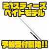 【ダイワ】フルモデルチェンジしたベイトロッド「21スティーズ」通販予約受付開始!