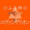 エヴァンゲリオン × ひふみ神示。7つの繋がり - ひふみ神示 解釈 番外篇