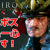 【SEKIRO】ラスボス「剣聖 葦名一心」を倒す!【攻略動画】