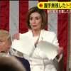 トランプ大統領の演説原稿をその場で破り捨てた下院議長