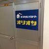 沖縄で、ゲストハウスに定住するという選択