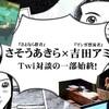 さそうあきらとTwi対談を行った吉田アミ!そのつぶやき合戦の様子をレポート!