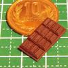 【ミニチュアフード】100均の粘土とネイル用品で作る板チョコの作り方
