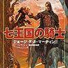 「七王国の騎士」読了