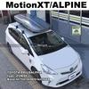 THULE MotionXT ALPINE(アルパイン)取付事例 | トヨタプリウスアルファ