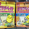 【お菓子のメモ帳】ポテトチップス・アールフォート・カラムーチョ...