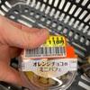 カンパーニュ(湘南パティスリー):いちごティラミスのミニパフェ/オレンジチョコのミニパフェ/4種のフルーツパフェ