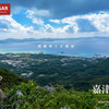 【沖縄】嘉津宇岳、南国のジャングルの先に広がる青い空と海の世界、沖縄の山を歩く旅