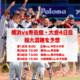【超混雑】横浜vs秀岳館は徹夜が列。なんと満員通知は朝6時半に出されるwwwwww