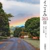 ハワイの自然や動植物、歴史や文化など知識が満載の一冊