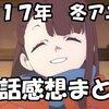 2017冬アニメ 1話感想まとめ(12作品)~今期はオリジナルアニメは少なめ。