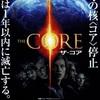 ザ・コア 〜地球のコアが止まる!?〜