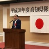 高知県隊友会の総会に出席