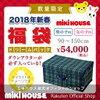 ミキハウス 2018年 福袋の予約受付開始!!11/23まで。既に一部、売り切れ!