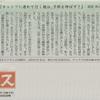 地元新聞社「隣は何を読む人ぞ」(桐生タイムス社)に連載させて頂いております(2回目)。