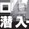 【週刊文春】「ユニクロ潜入記事」面白いっ! 大企業トップの建前と本音が明らかになるか