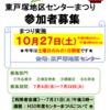 平成30年度東戸塚地区センターまつりの参加者を募集します!