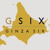 GINZA SIXに出店する北海道の4企業たち【頑張れ北海道】