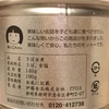 53日目!『MFC食 100日チャレンジ』
