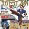 SUPER メガドライブFAN 1993年6月号 VOL.1を持っている人に  大至急読んで欲しい記事