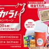 カンロ飴|たたかう!のど飴キャンペーン