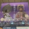 【展覧会】聖徳太子と法隆寺@東京国立博物館~聖霊院の諸像にお会いできた!~