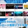 2018年7月のNintendo Switchダウンロード専用ソフトを振り返る!「ディジーズ」「送り犬」「スチームワールドハイスト」「ホットギミックコスプレ雀」などなど!