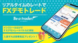 ゲーム感覚でFX投資がはじめられるスマホアプリ!投資初心者はこのアプリからFXデビュー!