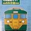 今さらのBトレ 1971年8月の113系京阪神快速電車①
