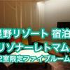 【星野リゾート】リゾナーレトマム宿泊がお勧め!デザインスイートファイブルーム宿泊記